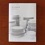 B・B・B POTTERS 25周年記念本 「はじまりは白い皿」(書籍)