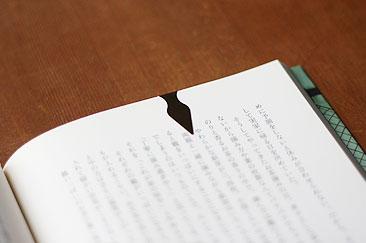 ブックダーツ BOOK DARTS 12P