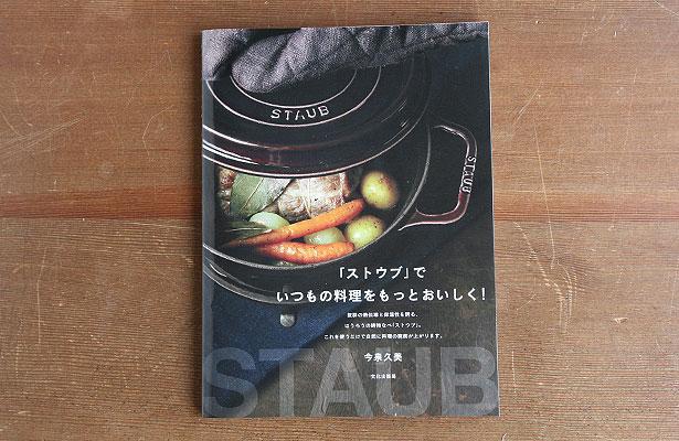 「ストウブ」でいつもの料理をもっとおいしく!(書籍)