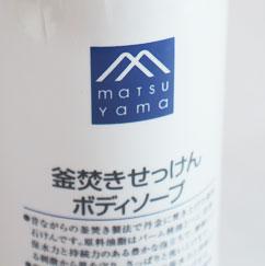 松山油脂 Mマークシリーズ ボディソープ